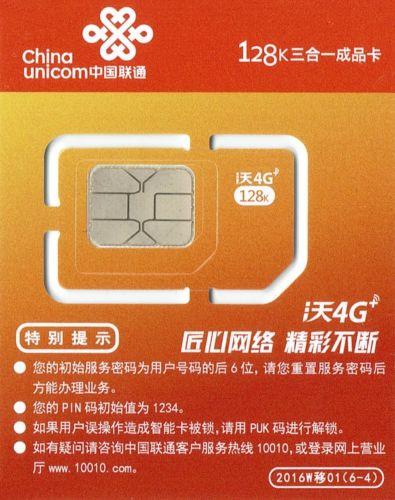 China Mobile Roaming SIM Card