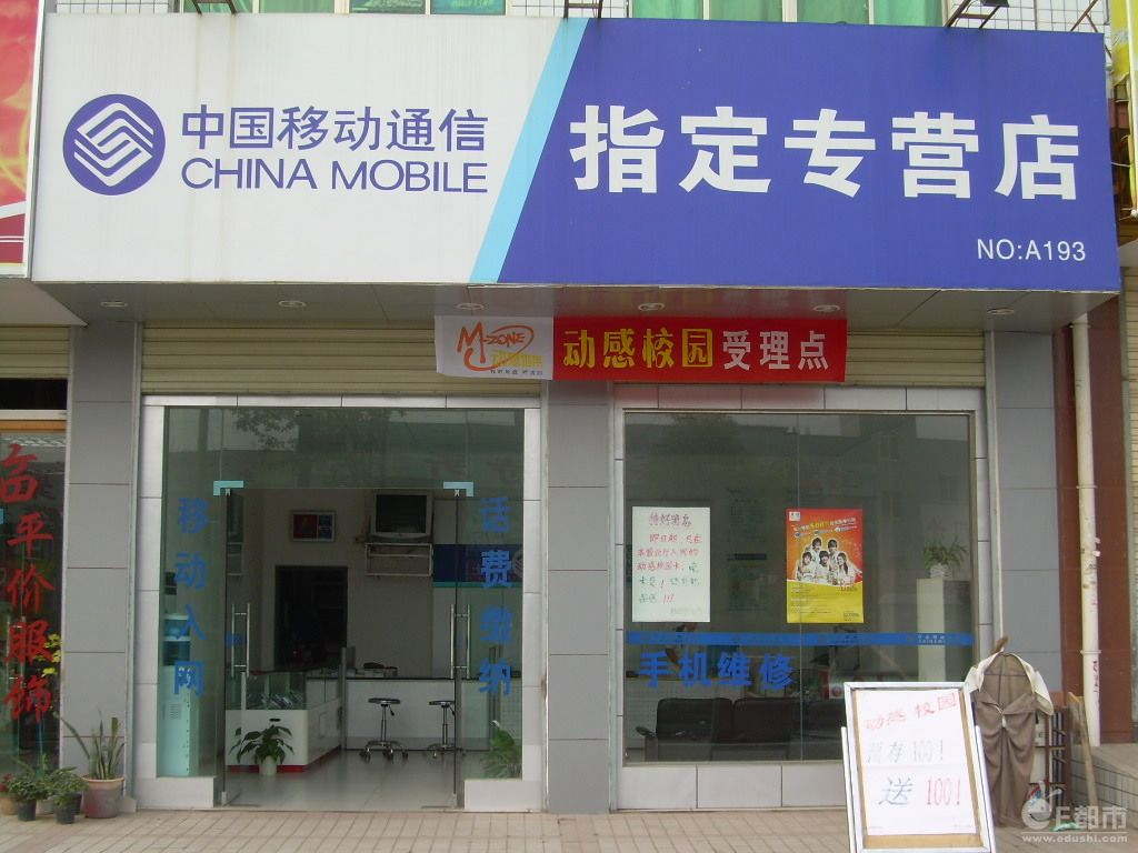 China Mobile Branch