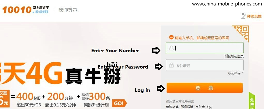 China Unicom log in online