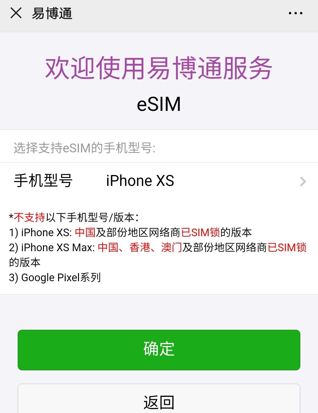 购买香港手机号码eSIM