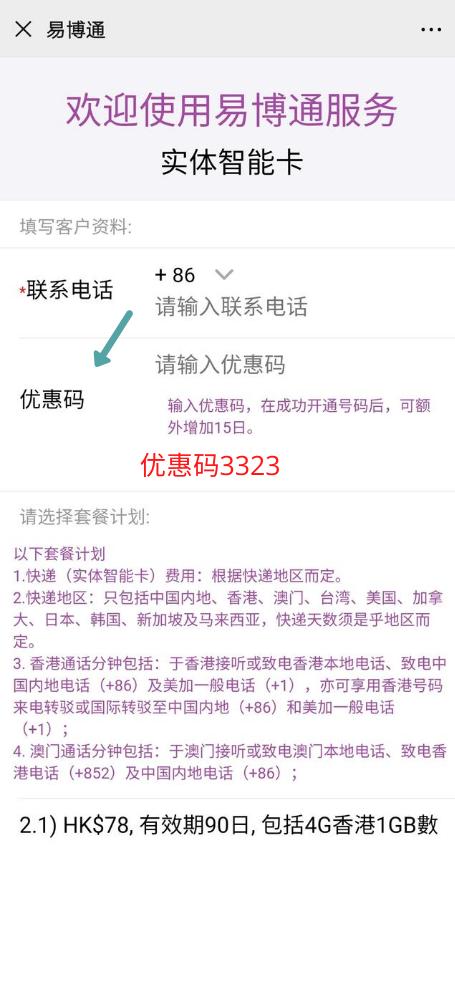 购买实体香港手机卡