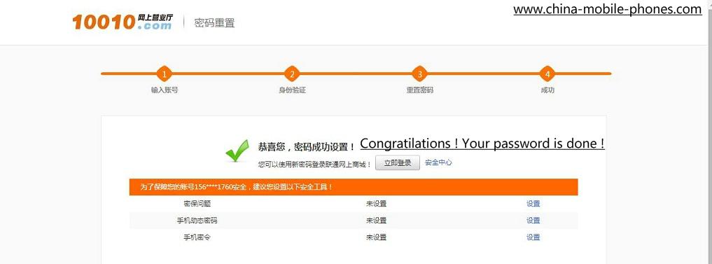 china unicom password has been reset