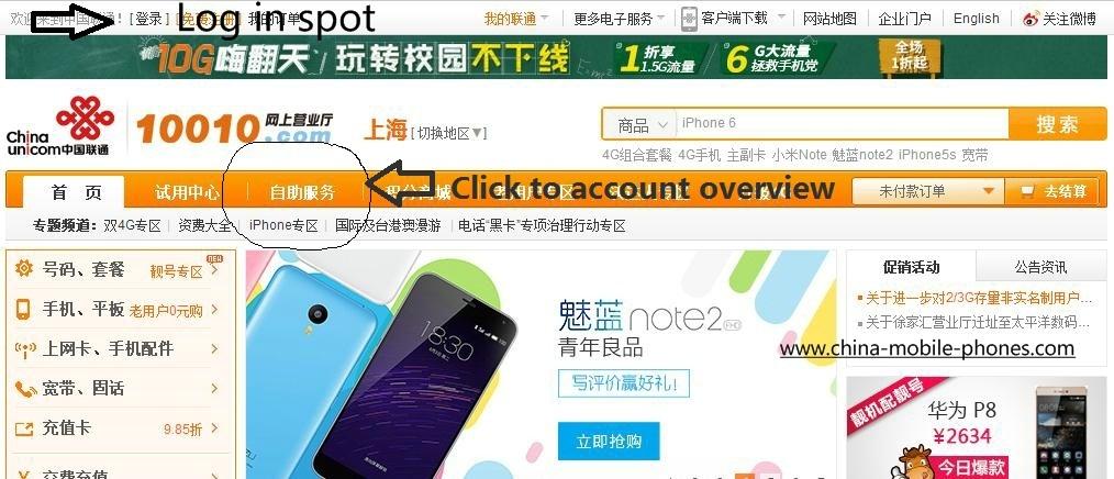 China Unicom website sign up location