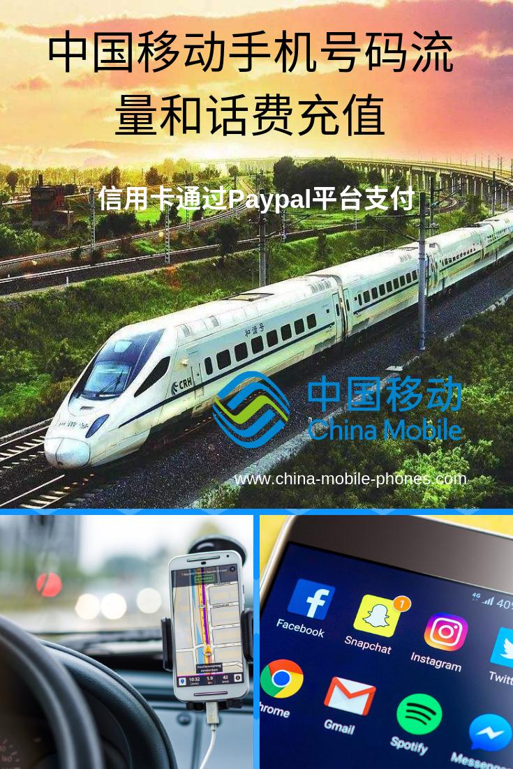 中国移动手机号码流量和话费充值