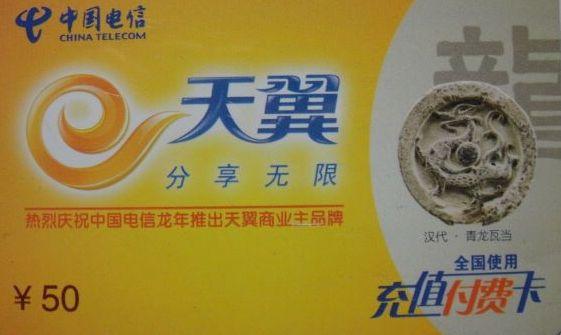 China Telecom Recharge Card