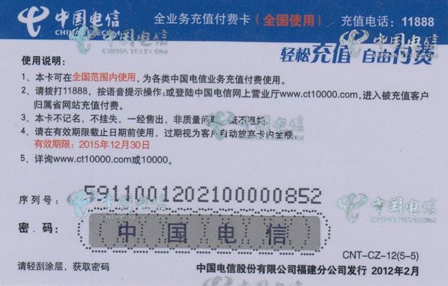 China Telecom Recharge Card Rear Side