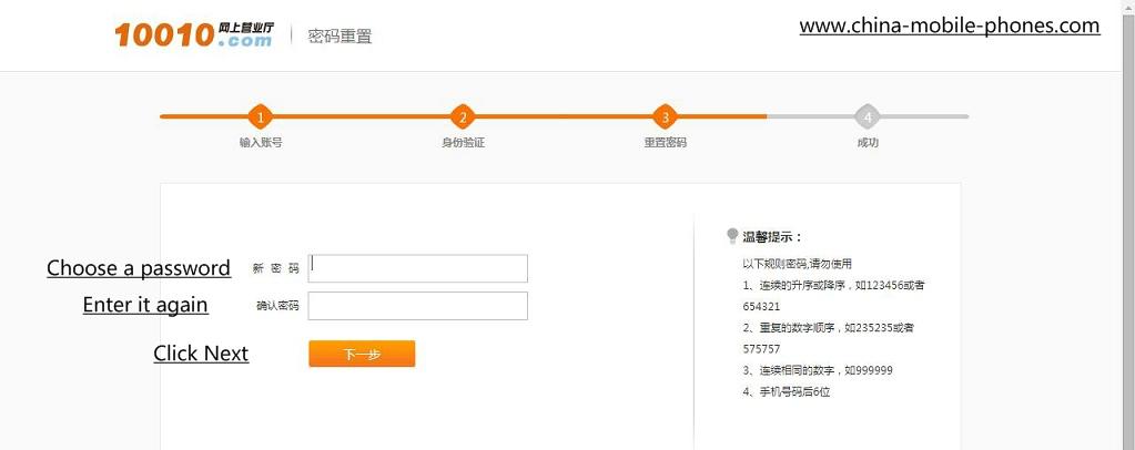choose a china unicom online account password