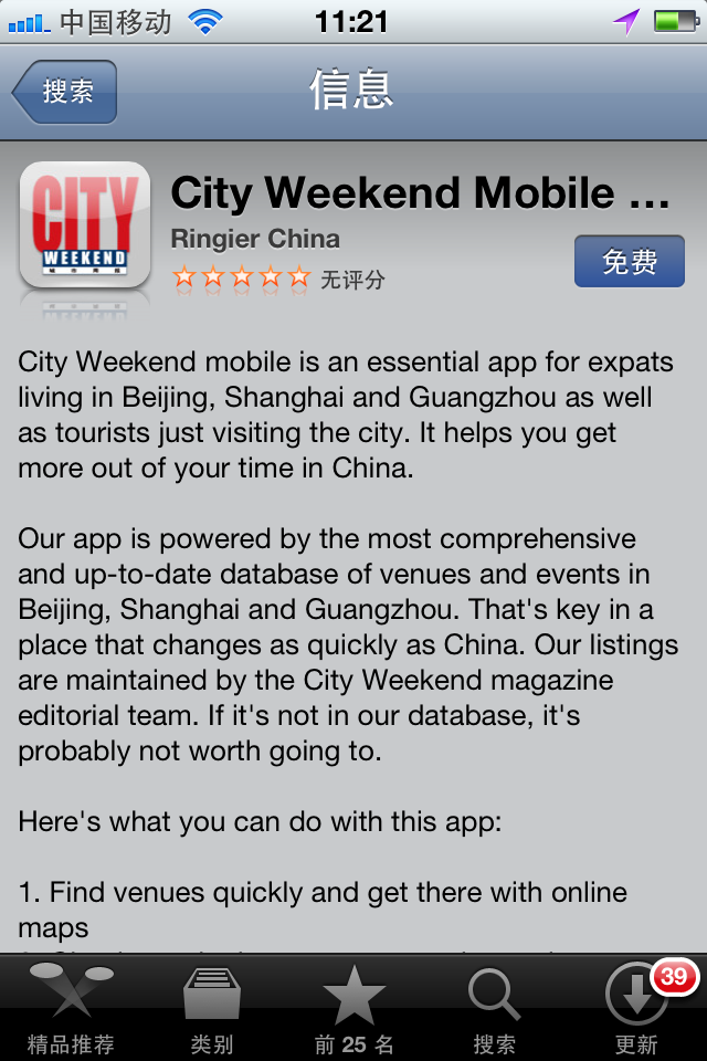 Mobile app for : City Weekend Mobile