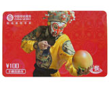 China Mobile Recharge Card