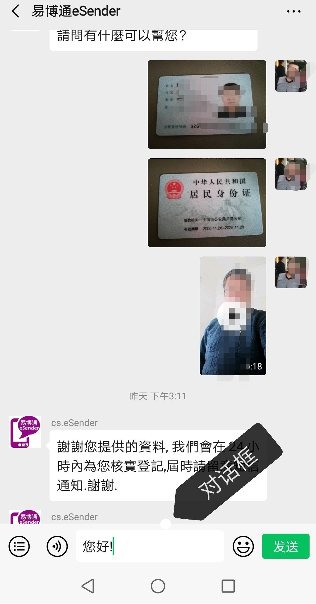 中国手机号码实名制