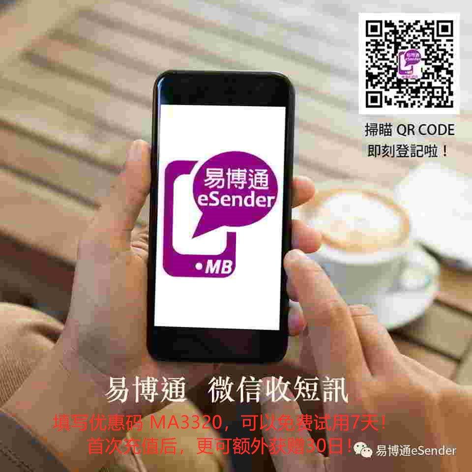 中国手机号码海外收发短信