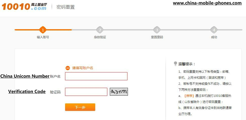china unicom account password reset