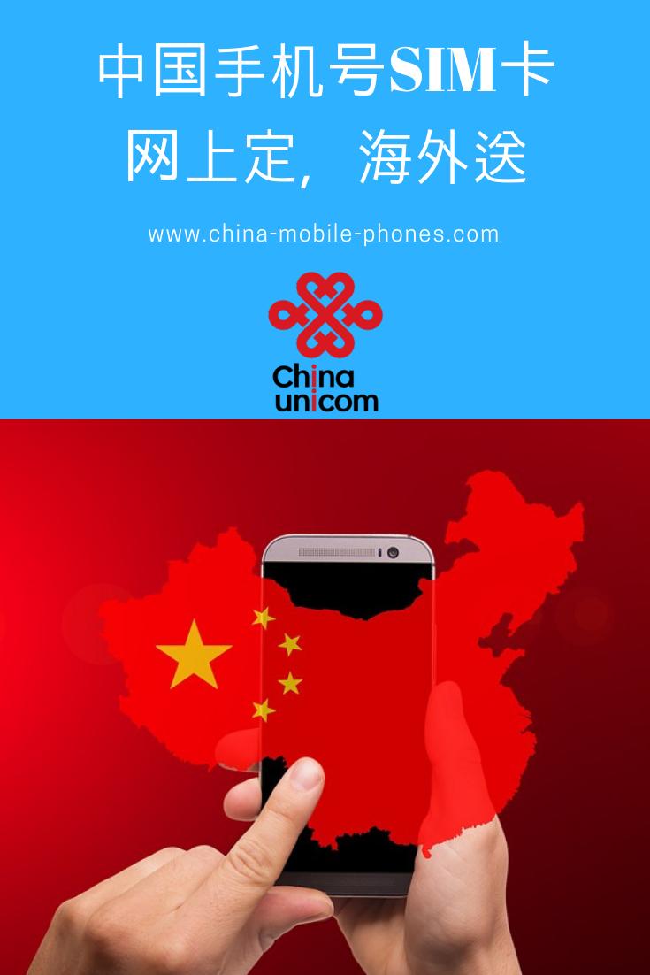 预定中国移动手机卡号