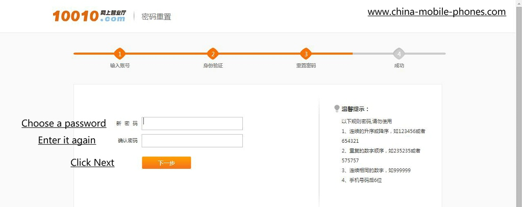choose a china unicom online account password