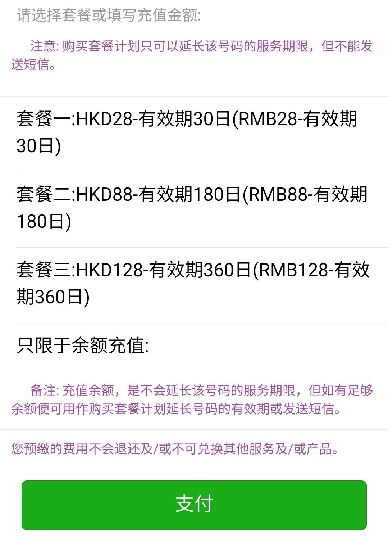 中国移动虚拟号码套餐