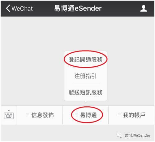 登记中国手机
