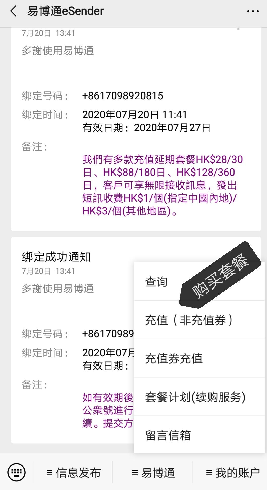 中国手机号码延长有效期